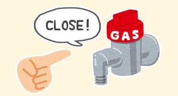 ガス栓・器具栓を閉めてください